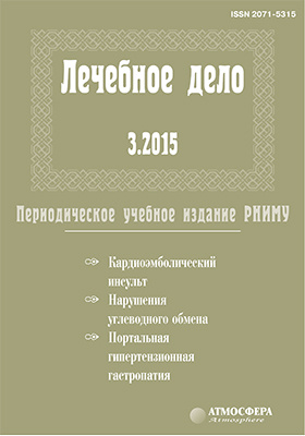 Лечебное дело : периодическое учебное издание РНИМУ: журнал. 2015. № 3
