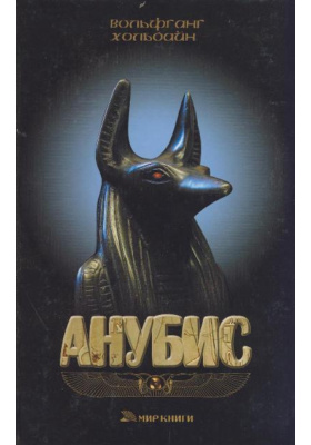 Анубис = Anubis