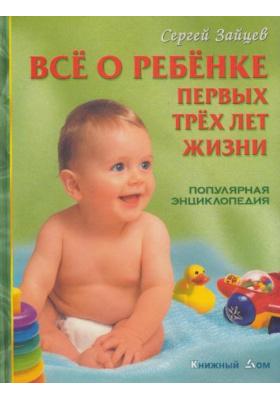 Все о ребенке первых трех лет жизни : Популярная энциклопедия. 5-е издание, стереотипное