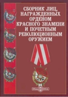 Сборник лиц, награжденных орденом Красного Знамени и почетным революционным оружием