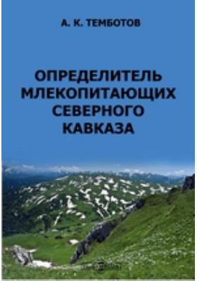 Определитель млекопитающих Северного Кавказа