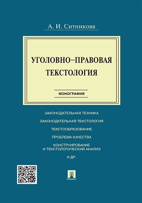 Уголовно-правовая текстология: монография