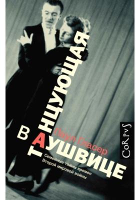 Танцующая в Аушвице = Tante Roosje. Het oorlogsgeheim van mijn familie