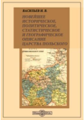 Новейшее историческое, политическое, статистическое и географическое описание Царства Польского