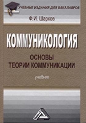 Коммуникология : основы теории коммуникации: учебник