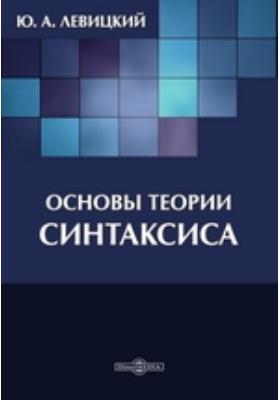 Основы теории синтаксиса: учебное пособие