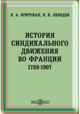 История синдикального движения во Франции. 1789-1907