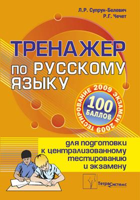 Тренажер по русскому языку для подготовки к централизованному тестированию и экзамену: пособие для абитуриентов