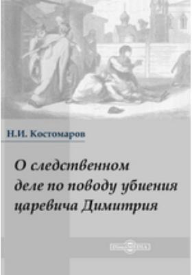 О следственном деле по поводу убиения царевича Димитрия