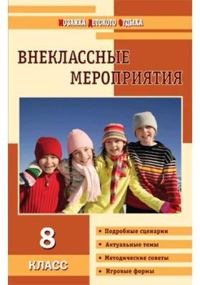 Внеклассные мероприятия. 8 класс