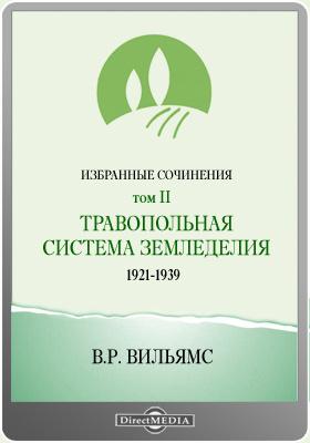 Избранные сочинения. Т. 2. Травопольная система земледелия. (1921-1939)