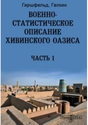 Военно-статистическое описание Хивинского оазиса: духовно-просветительское издание, Ч. 1