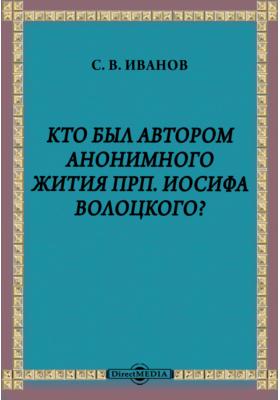 Кто был автором анонимного жития прп. Иосифа Волоцкого?