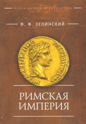 Римская империя: монография