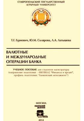 Валютные и международные операции банка: учебное пособие