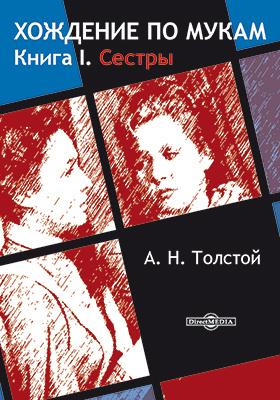 Хождение по мукам : в 3-х кн. Кн. I. Сестры