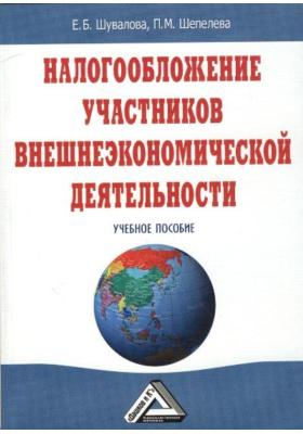 Налогообложение участников внешнеэкономической деятельности : Учебное пособие