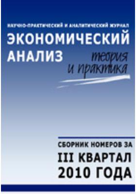 Экономический анализ = Economic analysis : теория и практика: научно-практический и аналитический журнал. 2010. № 19/30