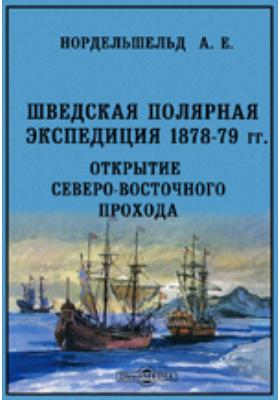 Шведская полярная экспедиция 1878-1879 г. Открытие северо-восточного прохода