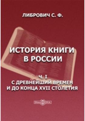 История книги в России, Ч. 1. С древнейший времен и до конца XVII столетия