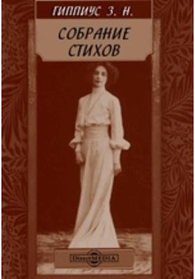Собрание стихов : (1889 - 1903гг.). Стихотворения, не включенные в Собрание стихов (1880 - 1903гг)