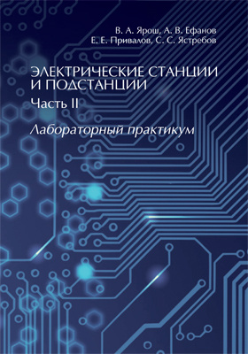 Электрические станции и подстанции: лабораторный практикум, Ч. 2