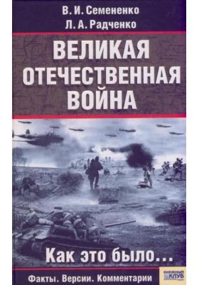 Великая Отечественная война. Как это было.. : Факты. Версии. Комментарии