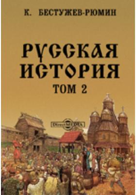 Русская история: публицистика. Т. 2, Вып. 1