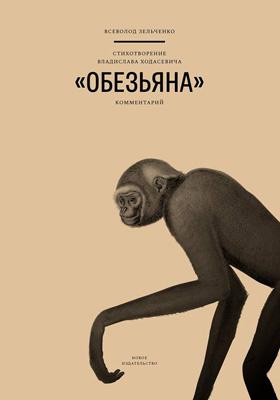 Стихотворение Владислава Ходасевича «Обезьяна» : комментарий: научно-популярное издание