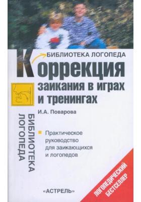 Коррекция заикания в играх и тренингах : 3-е издание
