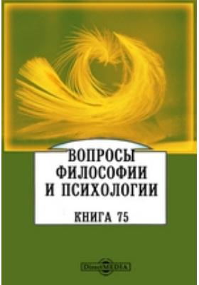Вопросы философии и психологии: журнал. 1904. Книга 75