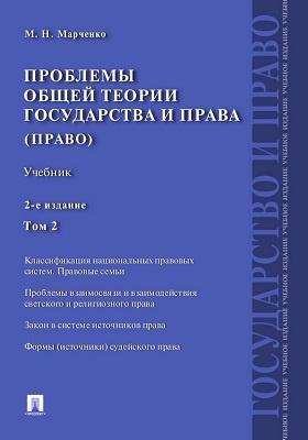 Проблемы общей теории государства и права (государство): учебник : в 2 томах. Том 2