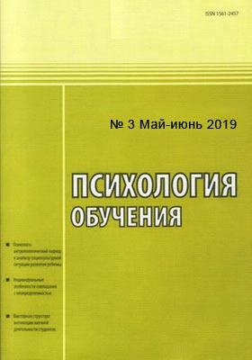 Психология обучения: журнал. 2019. № 3
