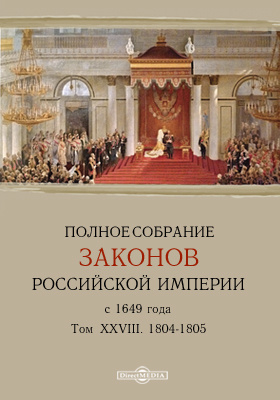 Полное собрание законов Российской Империи с 1649 года. Т. XXVIII. 1804-1805
