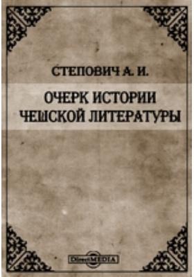 Очерк истории чешской литературы: монография