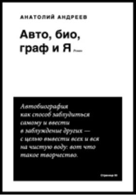 Авто, био, граф и Я : роман: художественная литература