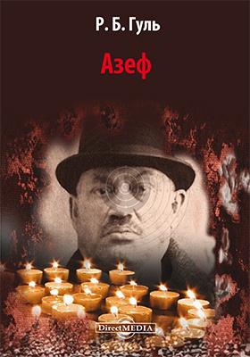 Азеф: художественная литература