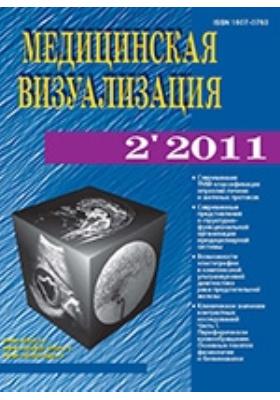 Медицинская визуализация: журнал. 2011. № 2