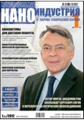 Наноиндустрия. 2012. № 1(31)