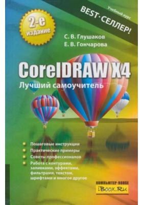 CorelDRAW X4. Лучший самоучитель : 2-е издание, дополненное и переработанное