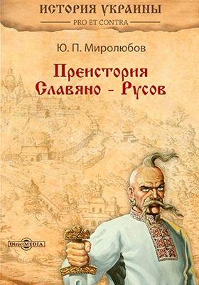 Преистория Славяно-Русов