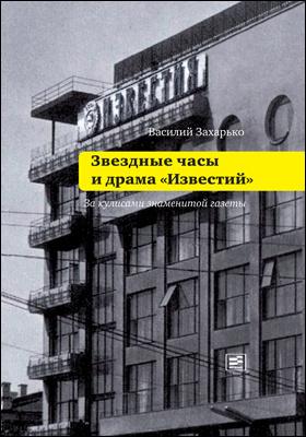 Звездные часы и драма «Известий» : за кулисами знаменитой газеты: художественная литература