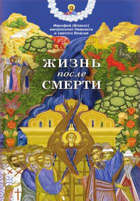 Жизнь после смерти: духовно-просветительское издание