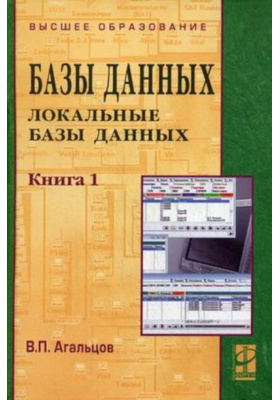 Базы данных. В 2 книгах. Книга 1. Локальные базы данных : Учебник. 2-е издание, переработанное