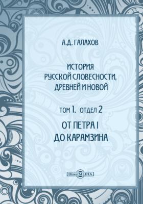 История русской словесности, древней и новой: от Петра I до Карамзина. Т. 1. Отдел 2