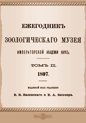 Ежегодник Зоологического музея Императорской Академии Наук. 1897. Т. 2