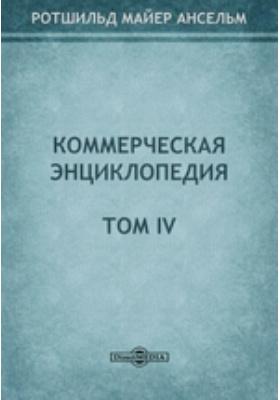 Коммерческая энциклопедия. Т. IV