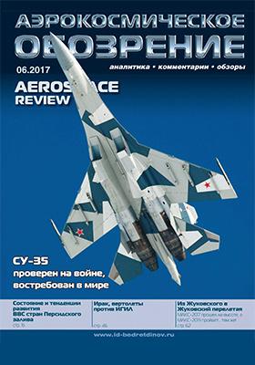Аэрокосмическое обозрение : аналитика, комментарии, обзоры: журнал. 2017. № 6(91)