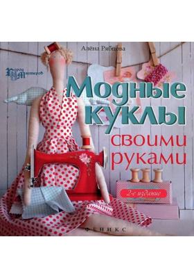 Модные куклы своими руками : 2-е издание