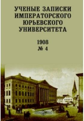 Ученые записки Императорского Юрьевского Университета. № 4. 1908